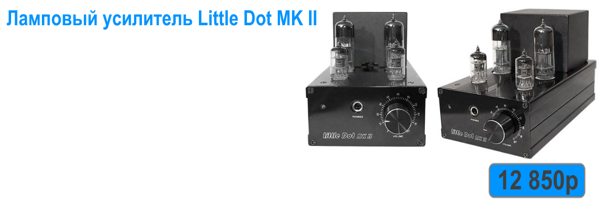Little Dot MK II